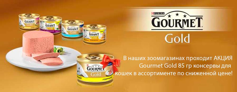 "Акция Гурме-Голд в магазинак клиники ""Ветпомощь"
