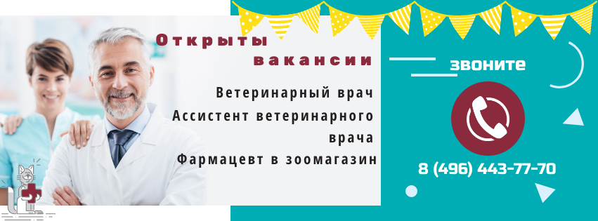 Открыты вакансии в клинике ВЕТПОМОЩЬ Воскресенск